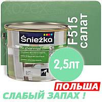Sniezka SUPERMAL Салатовая F515 Без Запаха масляно-фталевая 2,5лт
