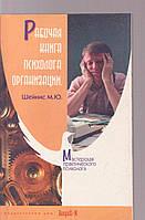 Рабочая книга психолога организации Шейнис М.Ю.