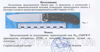 Нож многоцелевой с больстером из натурального рога Grand Way 2566 EWP, фото 3