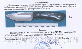 Нож универсальный с отверстием для темляка Grand Way 2138 MK, фото 2
