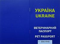 Паспорт-Евро