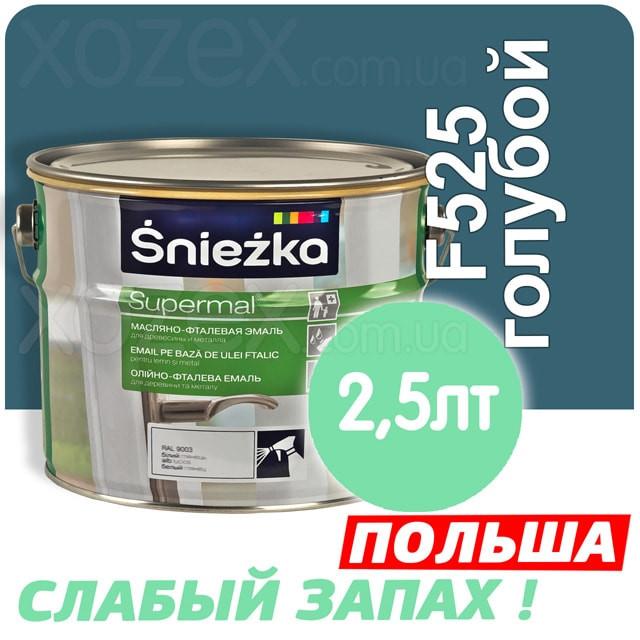 Sniezka SUPERMAL Голубая F525 Без Запаха масляно-фталевая 2,5лт