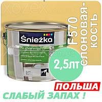 Sniezka SUPERMAL Слоновая кость F570 Без Запаха масляно-фталевая 2,5лт