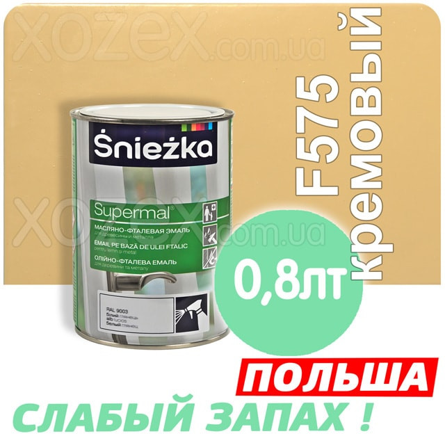 Sniezka SUPERMAL Кремовая F575 Без Запаха масляно-фталевая 0,8лт
