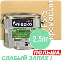 Sniezka SUPERMAL Кремовая F575 Без Запаха масляно-фталевая 2,5лт