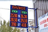 Табло обмен валют (830х1000 мм, 3 валюты)