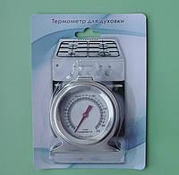Термометр для духовой печи 50-320 градусов Цельсия, фото 1