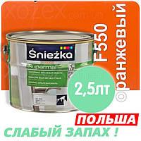 Sniezka SUPERMAL Оранжевая F550 Без Запаха масляно-фталевая 2,5лт