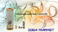 Батарейный мод Caravella