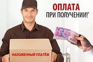 Условия отправки заказа наложенным платежом