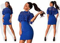 Платье Коктейльное с гипюровой пелериной электрик