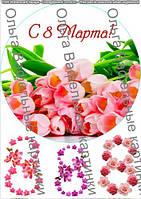 Вафельная картинка Тюльпаны