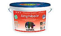 Краска Фасадная и интерьерная Amphibolin B1, 10 л.