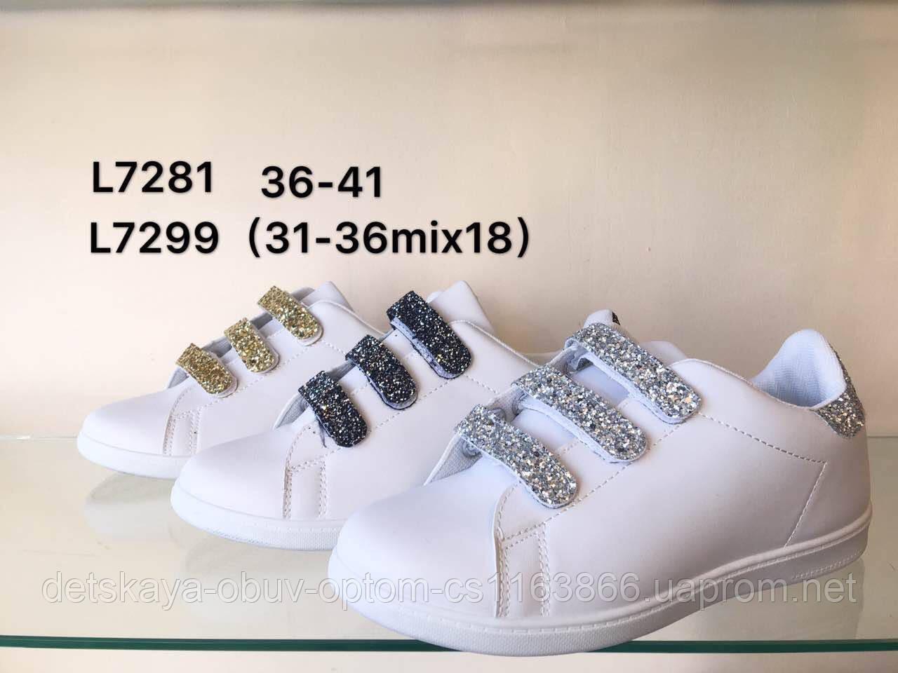 dc9caf90 Детские белые кроссовки кеды на липучках с блестками оптом Размеры 31-36,  цена 260 грн., купить в Львове — Prom.ua (ID#473348251)