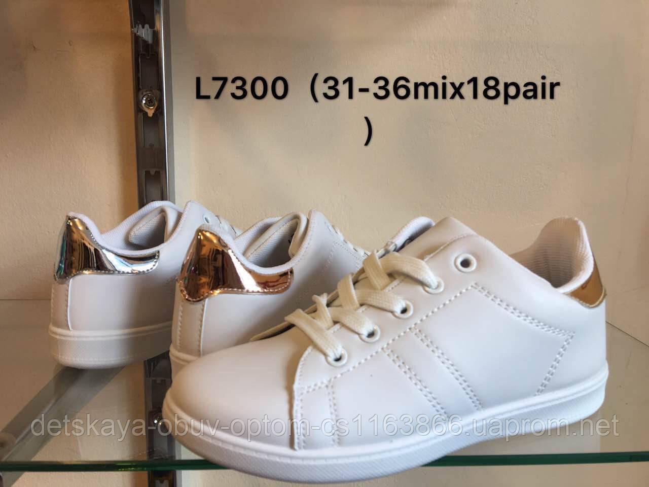 bb225df4 Детские белые кроссовки кеды оптом Размеры 31-36, цена 260 грн., купить в  Львове — Prom.ua (ID#473351706)
