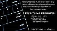 Змотати, відмотати, намотати провести корекцію спідометра(одометра) у Львові та Львівській області.