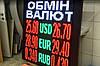 Табло обмен валют (1000х1200, 4 валюты)