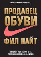 Продавец обуви. История компании Nike, рассказанная ее основателем Найт Ф
