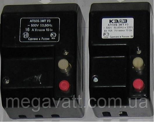 Автоматические выключатели АП 50Б 16 А - МегаВатт-Прибор в Киеве