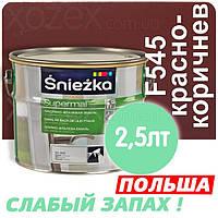 Sniezka SUPERMAL Красно-коричневая F545 Без Запаха масляно-фталевая 2,5лт