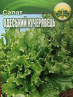"""Семена салата """"Одесский кучерявый"""" 1 грам"""