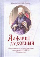 Алфавит духовный. Святитель Филарет Московский.