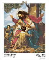 Схема для вышивки бисером Иисус и дети ЗПО-001