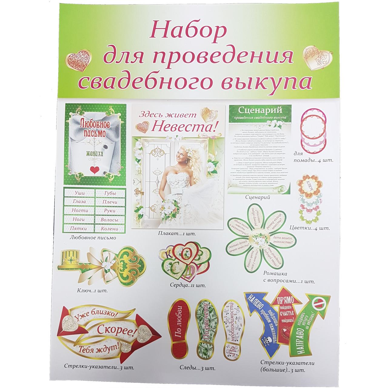 Набор на выкуп №3 - Happy Day в Чернигове