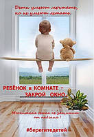 Безопасность Ребёнка!!! Оптимальное решение - это купить блокираторы на окна от детей