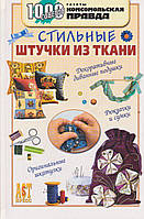 Стильные штучки из ткани Ольга Грузинцева