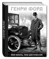 Генри Форд. Моя жизнь, мои достижения Форд Г