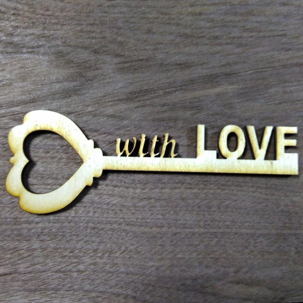 Ключ деревянный with LOVE 13см*5см