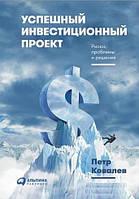 Успешный инвестиционный проект. Риски, проблемы и решения Ковалев П