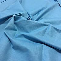 Бязь ярко-голубая однотонная ширина 220 см