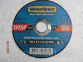 Круг відрізний по металу 125*1.2*22.2 мм Werker