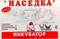 ИНКУБАТОР НАСЕДКА ИБ-70 пластиковый (70 ЯИЦ, МЕХАНИЧЕСКИЙ ПЕРЕВОРОТ, ТЕРМОРЕГ-Р АНАЛОГОВЫЙ)