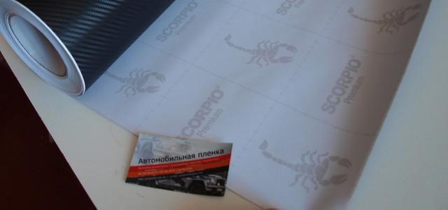Пленка для авто: черный карбон 3d Скорпио премиум
