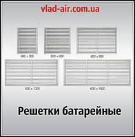 Решётки (экраны) для батарей (радиаторов) отопления.