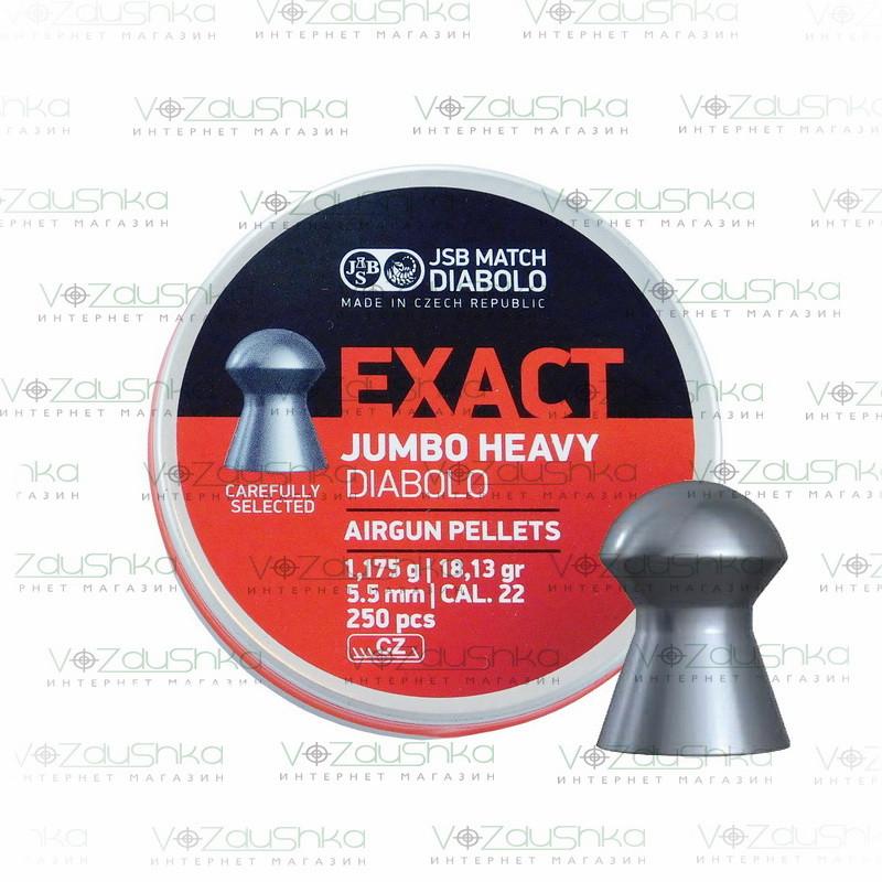 Пули JSB Exact Jumbo Heavy Diabolo 5,5 мм 1,175 г 250 шт/уп