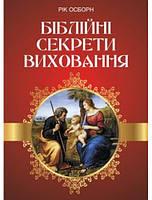 Біблійні секрети виховання.  Рік Осборн