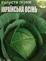 "Семена капусты ""Украинская осень"" 1 грам"