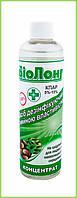 БиоЛонг 100% концентрат – дезинфицирующее средство с моющими свойствами, 250 мл