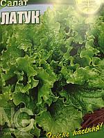 "Семена салата ""Латук"" 20 грам"