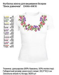"""Женская футболка с рисунком для вышивки бисером (нитками)  """"Веночек колокольчиков"""""""