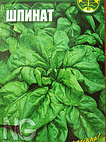 Семена шпината 1 грам