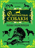 Малов. Охотничьи собаки: полная энциклопедия, Киев