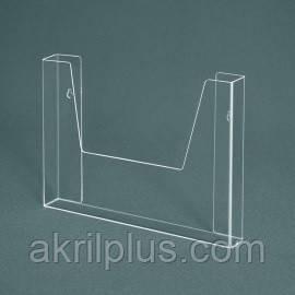 Карман формата А4 горизонтальный