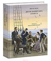 Дети капитана Гранта Бестселлер  Жюль Верн