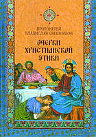 Очерки христианской этики. Протоиерей Владислав Свешников.