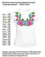 """Женская футболка с рисунком для вышивки бисером (нитками) """"Трехцветные фиалки"""""""